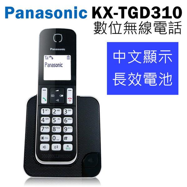 【贈計步器+電容筆】Panasonic 國際牌 KX-TGD310 數位無線電話 免持聽筒 勿擾模式 長效電池【公司貨】