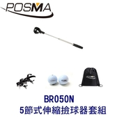 POSMA 高爾夫 5節式伸縮撿球器 搭球夾 2個比賽球 贈 黑色束口收納包 BR050N