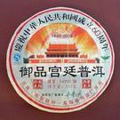 【歡喜心珠寶】【雲南御品宮廷普洱茶】紀念茶餅 2009年普洱茶,熟茶357g/1餅,另贈收藏盒