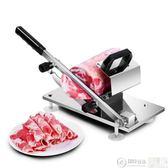切片機 羊肉切片機家用自動送肉牛肉刨肉機涮牛羊肉卷切片機凍肉切片機 名優佳居igo