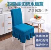 椅套簡約防水彈力座椅套家用酒店餐廳飯店通用餐桌椅子套罩布藝凳子套【免運】