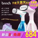 bri-rich 升級版 大蒸氣 手持式...
