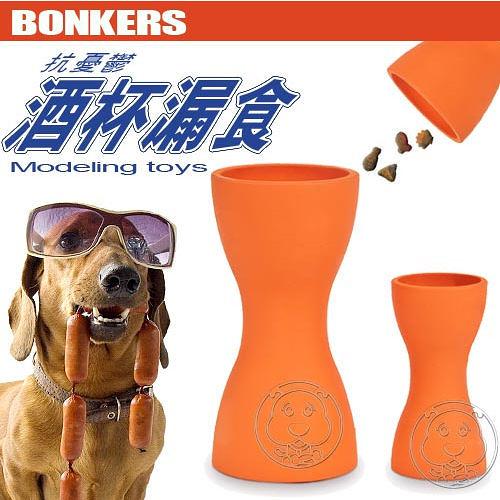 【 培菓平價寵物網 】美國《BONKERS》抗憂鬱酒杯漏食造型玩具 (大)可塞零食