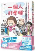 (二手書)一個人好孝順:高木直子帶著爸媽去旅行