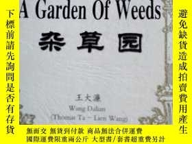 二手書博民逛書店雜草園罕見A garden of weeds 英漢對照Y2012