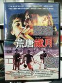 挖寶二手片-Y59-235-正版DVD-電影【荒唐歲月】-聯影 榮獲許多國際影展最佳影片最高榮譽