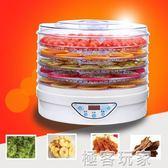 水果烘乾機食物脫水風乾機果蔬肉類食品烘乾機乾果機家用小型迷你 igo 電壓:220v『極客玩家』