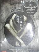 【書寶二手書T6/一般小說_BLQ】少年吸血鬼阿曼德_洪凌, 安.萊絲