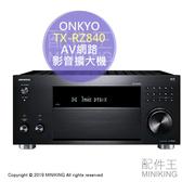 日本代購 空運 2019新款 ONKYO TX-RZ840 AV網路影音擴大機 9.2聲道 Dolby Atmos