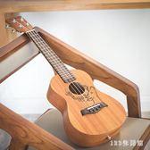 兒童吉他21寸尤克里里初學生21寸小吉他烏克麗麗兒童成人女男 LH2014【123休閒館】