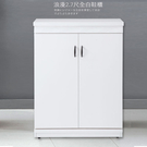 【UHO】 浪漫2.7尺全白鞋櫃(木心板) 免運費 HO18-808-13