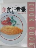【書寶二手書T4/餐飲_DNR】美食新煮張-蛋&乳酪料理_洪嘉穗