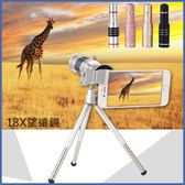 18X望遠鏡 通用手機鏡頭 望遠鏡頭 腳架 夾式鏡頭 18倍望遠鏡頭