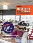 (二手書)阿姆斯特丹˙我的理想生活-看、吃、住、用、穿、玩、享的創意好設計