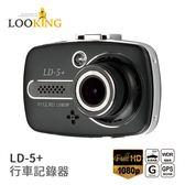 【LOOKING】LD-5+ 行車記錄器 高清高畫質 2.7吋螢幕 FHD1080P 155度廣角 重力感應 GPS軌跡記錄