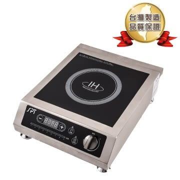 SPT SR3500F / SR-3500F【贈超值烤盤】商業用變頻電磁爐 220V 原廠公司貨