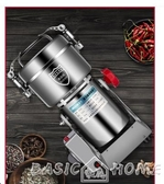 研磨機中藥材粉碎機器家用小型鋼磨粉機五谷干磨打粉機破超細商用研磨機  LX HOME 新品