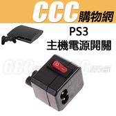 PS3 電源開關 薄機 - PS3 Slim版 主機 電源小開關
