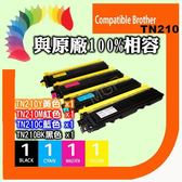 BROTHER TN210BK/TN210C/TN210M/TN210Y相容碳粉匣(黑藍紅黃)四支一組 HL-3040/HL-3040CN/MFC-9120CN