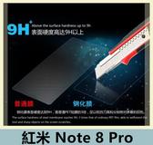 Xiaomi 紅米 Note 8 Pro 鋼化玻璃膜 螢幕保護貼 0.26mm鋼化膜 9H硬度 鋼膜 保護貼