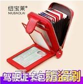 紐寶萊防盜刷防消磁女式卡包小巧駕駛證皮套錢包多功能一體包 雙12全館免運