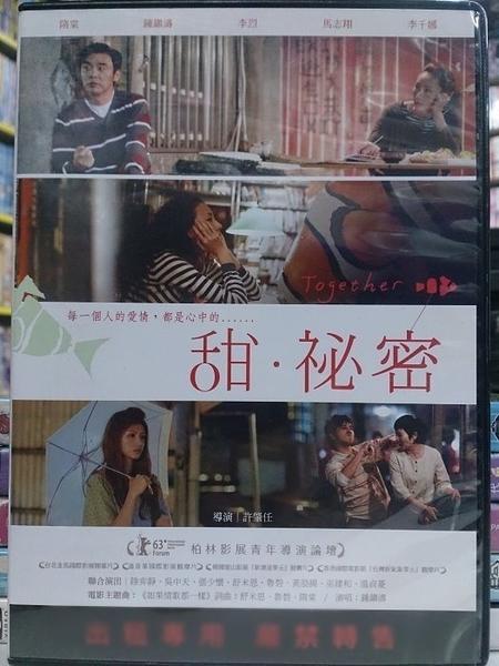 挖寶二手片-Y75-012-正版DVD-華語【甜祕密】-隋棠 鍾鎮濤 李千娜