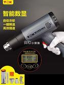 熱風槍TGK 調溫熱風槍工業數顯熱風機烤槍熱縮槍加熱槍風筒貼膜塑料焊槍   走心小賣場220v