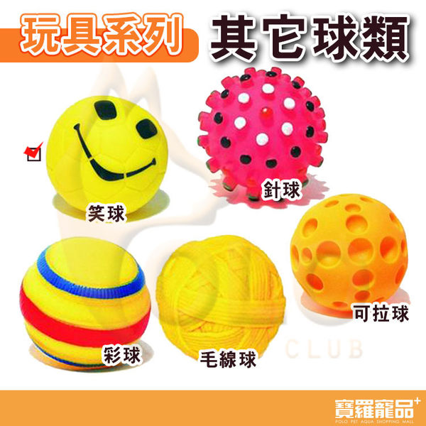 玩具-笑球【寶羅寵品】