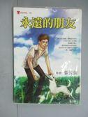【書寶二手書T9/一般小說_OQT】永遠的朋友_張筱弭