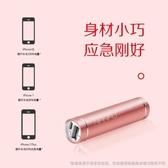 行動電源小巧便攜移動電源手機通用2500毫安迷你行動電源手機通用【免運】