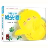 (二手書)小雞球球晚安囉!:小雞球球成長繪本系列