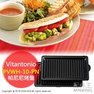 【配件王】現貨 Vitantonio PVWH-10-PN 帕尼尼 鬆餅機 烤盤 VWH-20-R 110 21-B