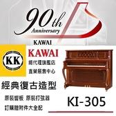 2019震撼上市!河合KAWAI KI-305鋼琴/總代理直營/原廠直營展示批售中心