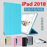 蘋果 iPad 9.7 2017 2018 三折 支架 保護殼 智慧休眠 喚醒 平板皮套 側翻 防摔 全包 矽膠軟殼 保護套