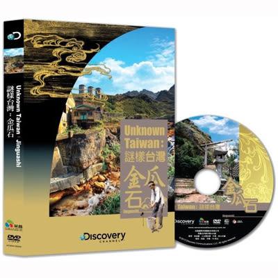 Discovery-謎樣台灣:金瓜石DVD