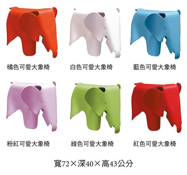 【森可家居】白色可愛大象椅 7JX160-2