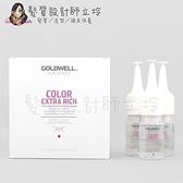 立坽『免沖洗深層護髮』歌薇公司貨 GOLDWELL 光感重建劑18ml*12(整盒) IH04