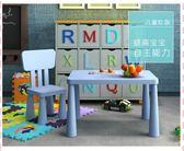 兒童桌幼兒園桌椅子寶寶學習桌椅塑料游戲桌套裝寫字桌椅家用WY【新年交換禮物降價】