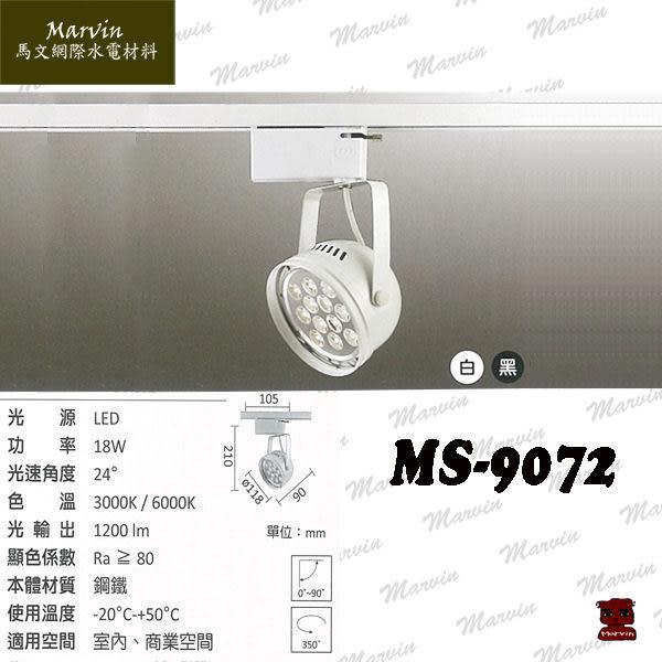 LED投射軌道燈 18W LED MS-9072 AR111 台灣製造 商業照明