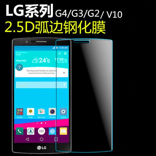 【TG】 LG  鋼化膜 K10 K8 K7 K5 K4 G5 G4 G3 G2 V10 鋼化玻璃膜0.3mm