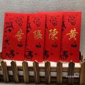 精美利是袋紅包袋30個裝2019年春節過年創意個性姓氏紅包港版中國傳統風百家姓利是封 街頭布衣