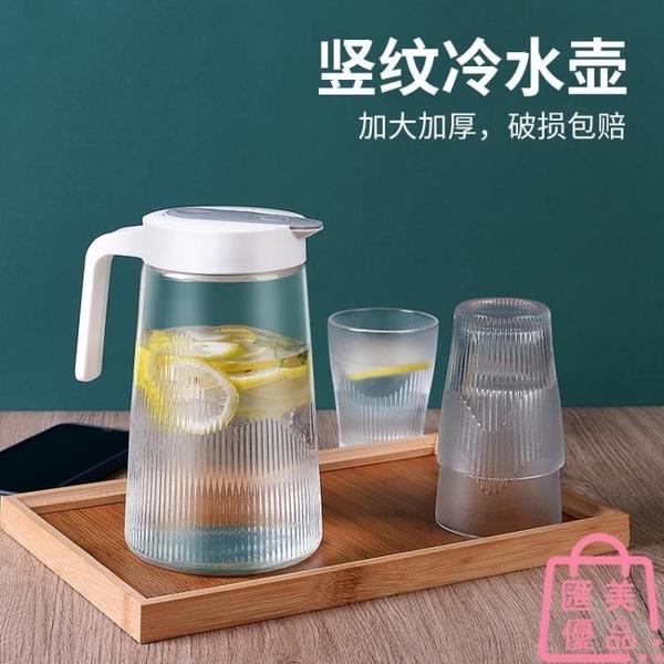 冷水壺耐熱高溫玻璃水壺大容量涼白開水壺透明加厚涼水壺【匯美優品】