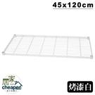 【居家cheaper】層架專用烤漆白網片45X120CM-1入/層架配件/網片零售/增加層數/層架鐵架