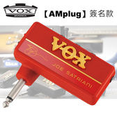 【非凡樂器】VOX amPlug 隨身前級效果器(JOE SATRIANI簽名款)日本製造