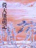 倚天屠龍記(3)平裝版