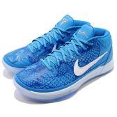 【六折特賣】Nike 籃球鞋 Kobe A.D. PE EP 藍 白 DeMar DeRozan 球員版 男鞋 AD 【PUMP306】 AQ2722-900