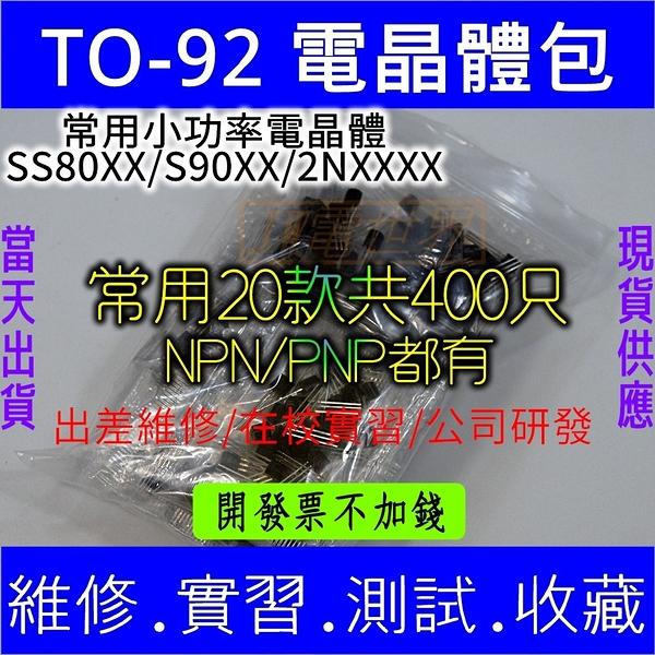 零件包 電晶體包 維修包 S9013 S8550 S8050 TO-92 常用20種共400只[電世界1025]
