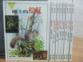 【書寶二手書T7/兒童文學_RDO】動物世界-樹上的松鼠_樹林裡的貓頭鷹等_共9本合售
