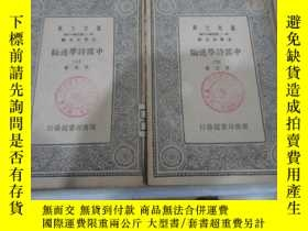 二手書博民逛書店民國二十八年簡編初版初印罕見《萬有文庫 中國詩學通論》上下冊全