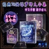 塔羅牌初學者78張珍藏版卡羅牌命運魔法占卜牌【英賽德3C數碼館】